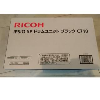 リコー(RICOH)のリコー C710 ブラック ドラムカートリッジ 純正品 新品(OA機器)