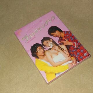 【ラスト・シンデレラ】DVD-BOX 筱原凉子 / 三浦春马/新品未開封・7枚