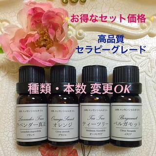 ❤️高品質セラピーグレード精油❤️4本セット❤️✨種類・本数変更OK✨  (エッセンシャルオイル(精油))