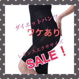 新品 ワケあり【ダイエット レギンス★ XXLサイズ】送料無料(その他)
