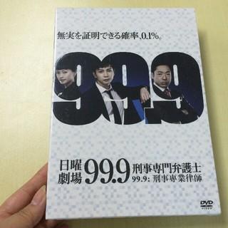 【99.9 刑事専門弁護士】DVD-BOX   松本润/香川照之/新品未開封