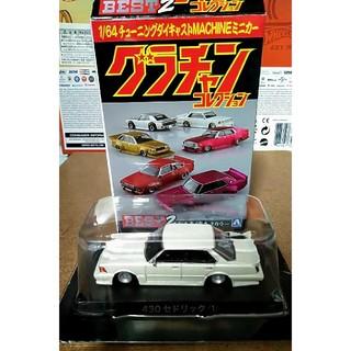 アオシマ(AOSHIMA)の新品未使用 アオシマ グラチャン '81 日産 430 セドリック ①(ミニカー)
