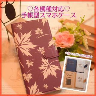 【LG・ISAI・Qua】葉★スマホ手帳ケース★オーダーメイド! 多機種対応(Androidケース)