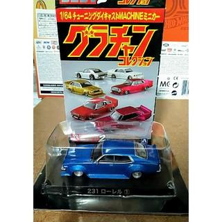 アオシマ(AOSHIMA)の新品未使用 アオシマ グラチャン '79 日産 231 ローレル ①(ミニカー)