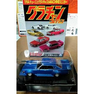 アオシマ(AOSHIMA)の新品未使用 アオシマ グラチャン '77 日産 330 セドリック ①(ミニカー)