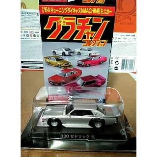 アオシマ(AOSHIMA)の新品未使用 アオシマ グラチャン '77 日産 330 セドリック ②(ミニカー)