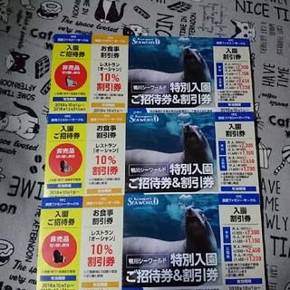 鴨川シーワールド 入園招待券 三枚(水族館)
