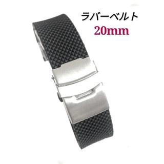 【新品】腕時計 20mm ラバーベルト ブラック バックル付き★バネ棒付属(ラバーベルト)