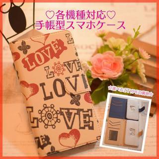 【MOTO・Nexus・miraie】LOVE★スマホ手帳ケース★オーダーメイド(Androidケース)