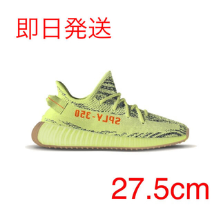 adidas - 込27.5cm yeezy boost 350 v2 frozen yellow