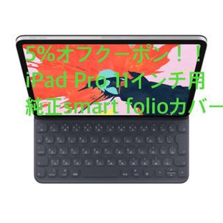 アイパッド(iPad)のiPad Pro 2018 smart folio キーボードカバー 純正美品(iPadケース)