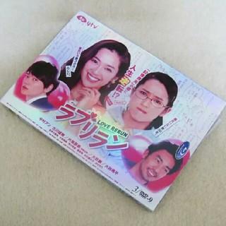【ラブリラン】DVD-BOX 中村安奈/古川雄辉/新品未開封・3枚