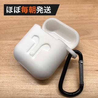 【新品未使用】AirPods用シリコンケースカバー ホワイト カラビナ付き(モバイルケース/カバー)