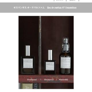 オゥパラディ(AUX PARADIS)のAux paradis  オスマンサス  オールドパルファム 60ml(香水(女性用))