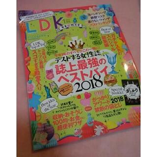 LDK 2019年 1月号年末超特大号(住まい/暮らし/子育て)