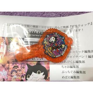 バンダイ(BANDAI)の非売品 未使用 コロコミ 当選 妖怪ウォッチ アーク  猫又 エンマ大王(その他)