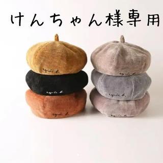けんちゃん様専用(ハンチング/ベレー帽)