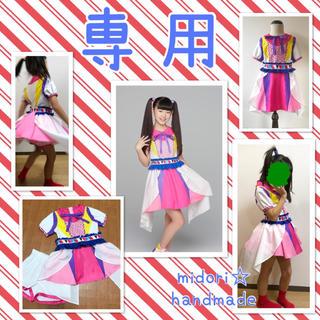 rino-0603様専用  愛乃モモカ コスチューム 衣装 ハンドメイド (その他)