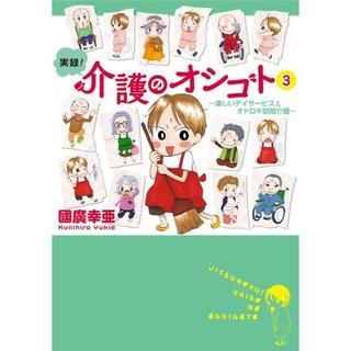 アキタショテン(秋田書店)の【だいきち☆様専用】介護のオシゴト 3(参考書)