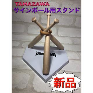 タマザワ(Tamazawa)のTAMAZAWA タマザワ 野球サインボールスタンド 飾りバット(記念品/関連グッズ)
