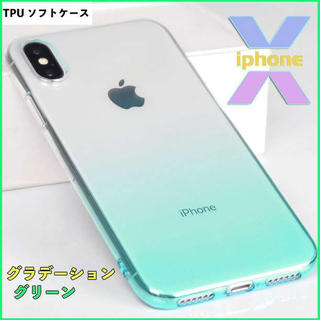 IPHONE X ソフトケース 透明 グラデーション グリーン(iPhoneケース)
