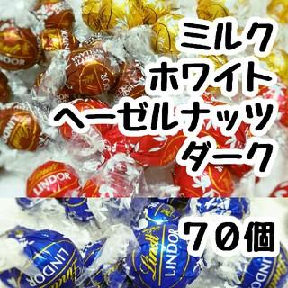 リンツ(Lindt)の70個4種類アソート⭐安心の段ボール発送 リンツチョコレート リンドール(菓子/デザート)