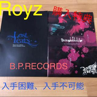Royz 購入特典パンフレット