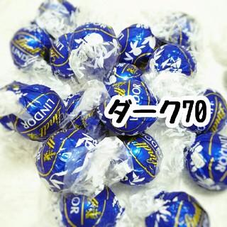 リンツ(Lindt)の70個⭐安心段ボール発送⭐ダークのみ リンツチョコレート(菓子/デザート)
