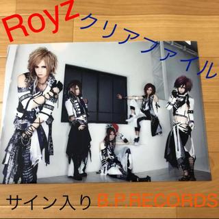Royz クリアファイル