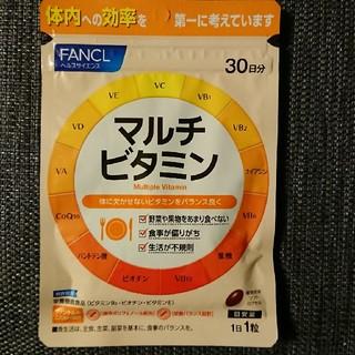 ファンケル(FANCL)のマルチビタミン30日分(ビタミン)