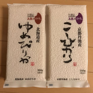 京都丹後産 こしひかり 北海道産 ゆめぴりか 各300g(約2合)(米/穀物)