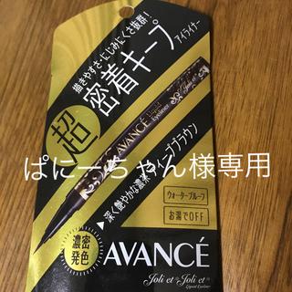 アヴァンセ(AVANCE)のアヴァンセ ジョリ・エジョリ・エ ディープブラウン  新品(アイライナー)