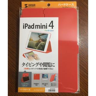アップル(Apple)のサンワサプライ iPad mini4 ハード ケース 新品(iPadケース)