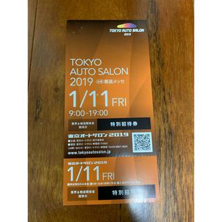 2019  東京オートサロン 特別招待券 1月11日①(モータースポーツ)