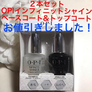 オーピーアイ(OPI)の2本セット・OPIインフィニットシャイン・ベースコート&トップコート・新品未使用(ネイルトップコート/ベースコート)