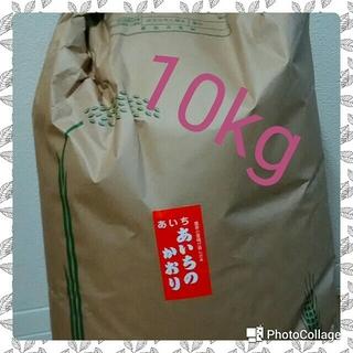 お米(玄米) あいちのかおり 10kg(米/穀物)