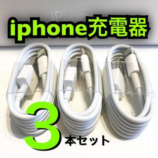 アップル(Apple)のiPhone ライトニングケーブル 3本(バッテリー/充電器)