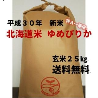 特A一等米 北海道産ゆめぴりか 玄米 25㎏