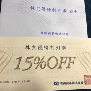 アオヤマ(青山)の青山商事 株主優待 割引券 15%OFF(ショッピング)