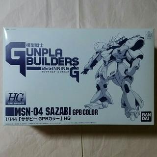バンダイ(BANDAI)のガンプラ サザビー GPBカラー HG(プラモデル)