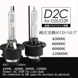 HIDバルブ 車用ヘッドライトD2C D2S/D2R汎用 純正交換 35W(汎用パーツ)