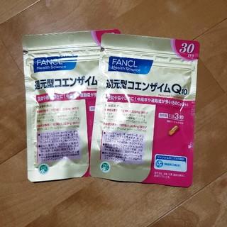 ファンケル(FANCL)のFANCL 還元型 コエンザイムQ10 30日分 2袋(ビタミン)