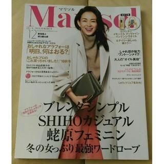 集英社 - マリソル雑誌のみ
