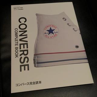 CONVERSE - Converse complete book コンバース 完全読本 新品