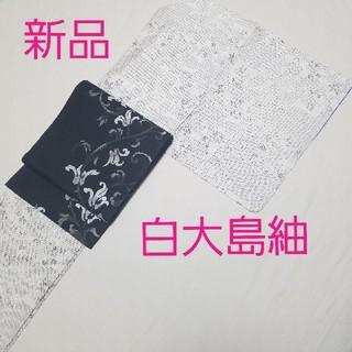 ご予約のお品 新品 白大島紬 正絹三分紐(着物)