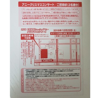丸美屋食品 ミュージカル アニー Annie クリスマスコンサート 12/22(ミュージカル)