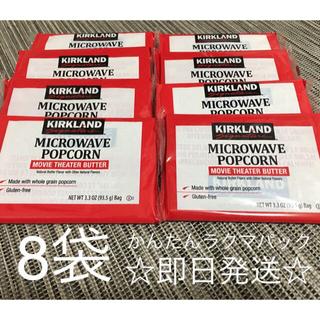 コストコ(コストコ)のカークランド シグネチャー ポップコーン 8袋 ☆送料無料(菓子/デザート)
