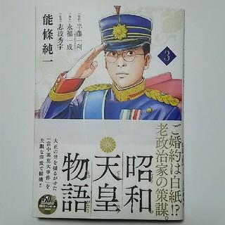 昭和天皇物語 3(青年漫画)