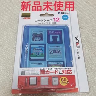 ニンテンドー3DS(ニンテンドー3DS)の新品未使用カードケース(携帯用ゲームソフト)