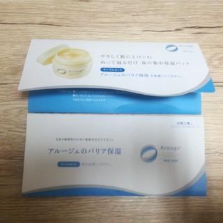アルージェ(Arouge)の新品 アルージェ 敏感肌 乾燥肌 スキンケア 保湿 サンプル セット(サンプル/トライアルキット)